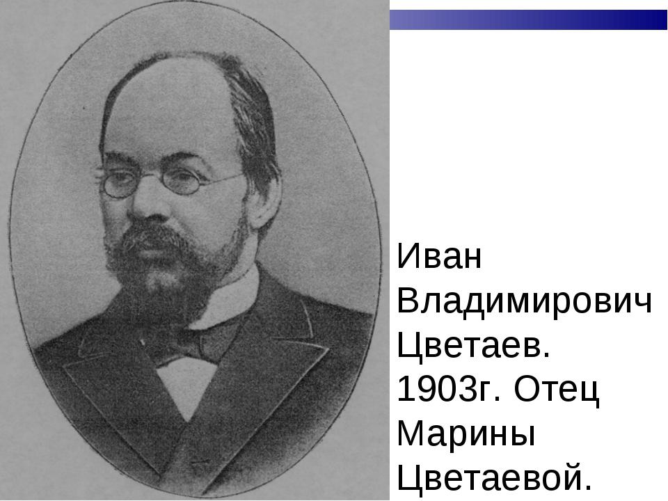 Иван Владимирович Цветаев. 1903г. Отец Марины Цветаевой.