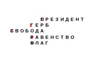 1 П Р Е З И Д Е Н Т Е Г Б Р 2 3 4 5 В С О Б О А Д Р Е А В Т С Н В О А Г Л Ф