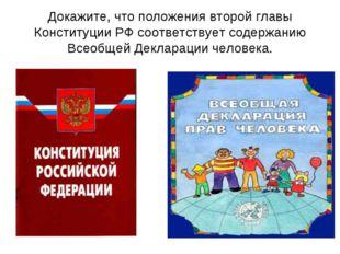 Докажите, что положения второй главы Конституции РФ соответствует содержанию