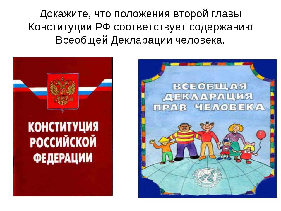 Докажите, что положения второй главы Конституции РФ соответствует содержанию...