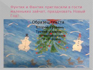 Фунтик и Фантик пригласили в гости маленьких зайчат, праздновать Новый Год!