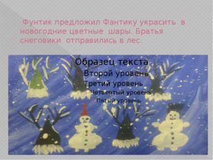 Фунтик предложил Фантику украсить в новогодние цветные шары. Братья снеговик