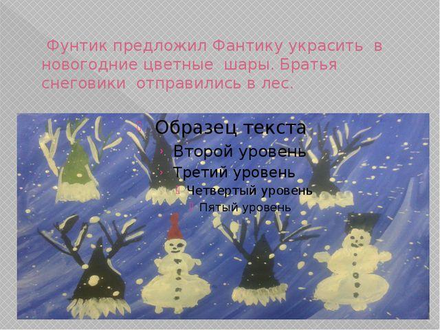 Фунтик предложил Фантику украсить в новогодние цветные шары. Братья снеговик...