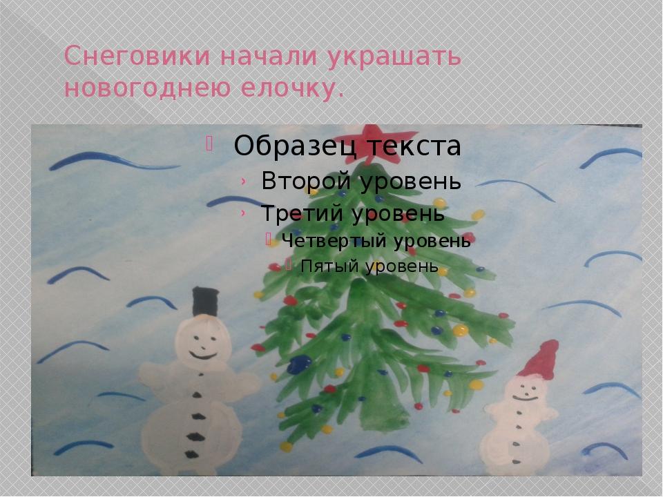 Снеговики начали украшать новогоднею елочку.