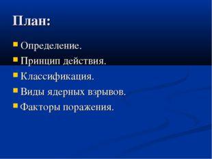 План: Определение. Принцип действия. Классификация. Виды ядерных взрывов. Фак
