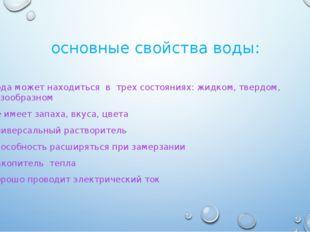 основные свойства воды: вода может находиться в трех состояниях: жидком, твер