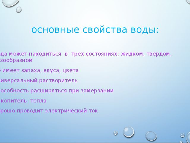 основные свойства воды: вода может находиться в трех состояниях: жидком, твер...