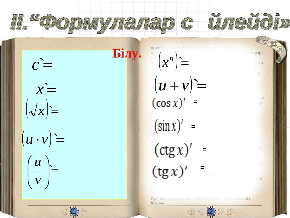 1 2 = = = = Білу.