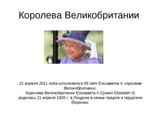 Королева Великобритании ©AFP 21 апреля 2011 года исполняется 85 лет Елизавет
