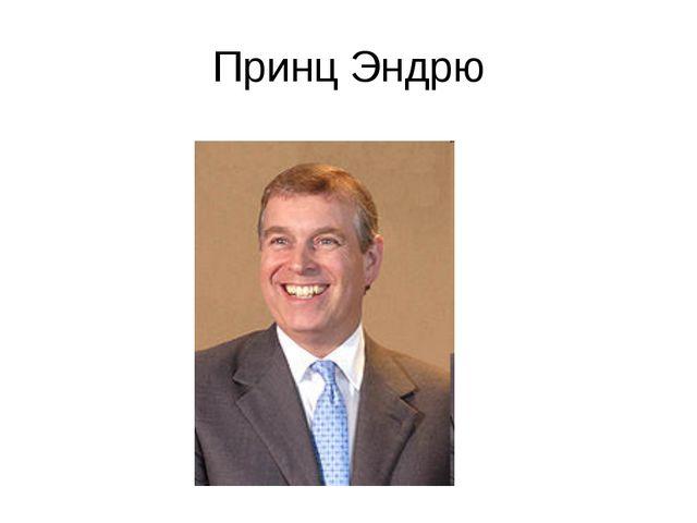 Принц Эндрю