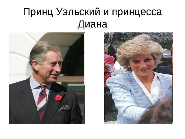 Принц Уэльский и принцесса Диана