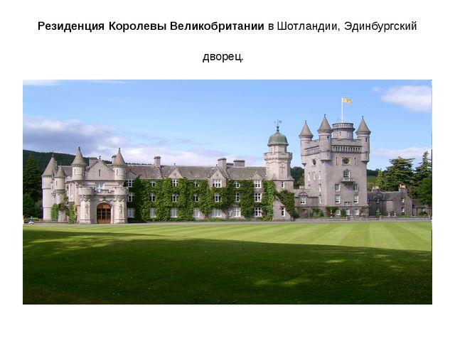 Резиденция Королевы Великобритании в Шотландии, Эдинбургский дворец.