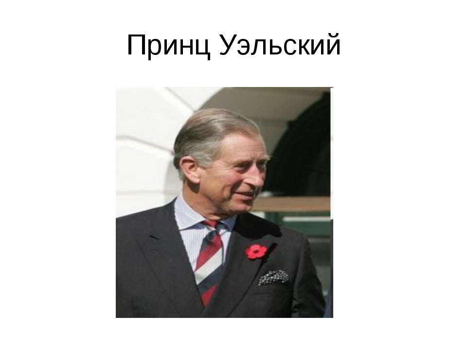 Принц Уэльский
