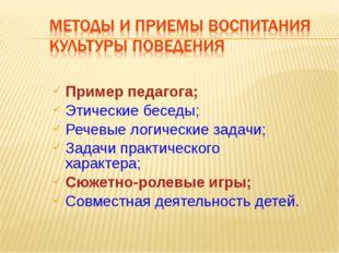 Пример педагога; Этические беседы; Речевые логические задачи; Задачи практиче