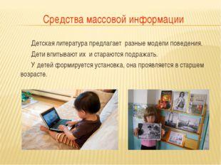 Средства массовой информации Детская литература предлагает разные модели пов