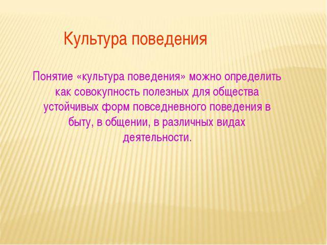 Понятие «культура поведения» можно определить как совокупность полезных для о...