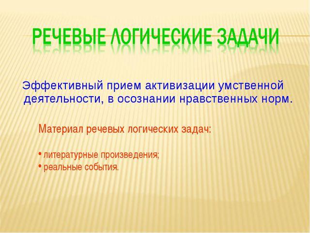 Эффективный прием активизации умственной деятельности, в осознании нравствен...