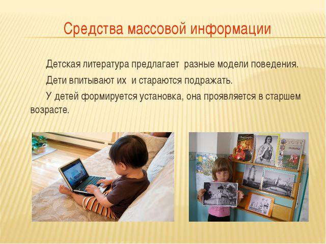 Средства массовой информации Детская литература предлагает разные модели пов...