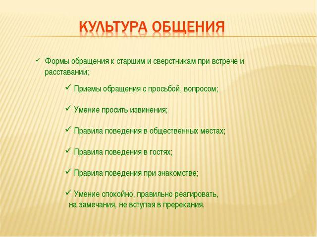 Формы обращения к старшим и сверстникам при встрече и расставании; Приемы обр...