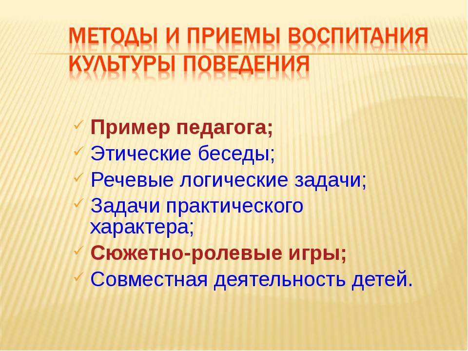 Пример педагога; Этические беседы; Речевые логические задачи; Задачи практиче...