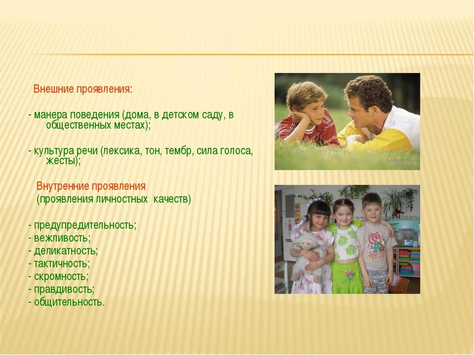 Внешние проявления: - манера поведения (дома, в детском саду, в общественных...