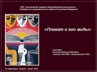 «Плакат и его виды» МОУ «Аксеновская средняя общеобразовательная школа» Лямб