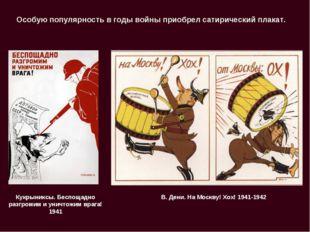 Особую популярность в годы войны приобрел сатирический плакат. В. Дени. На Мо
