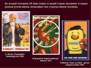 Во второй половине XX века плакат в нашей стране проникает в самые разные уго