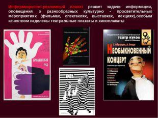 Информационно-рекламный плакат решает задачи информации, оповещения о разнооб