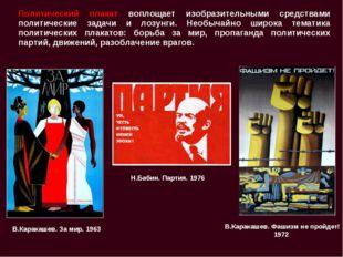 Политический плакат воплощает изобразительными средствами политические задачи