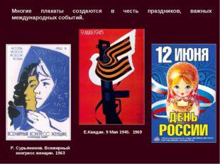 Многие плакаты создаются в честь праздников, важных международных событий. Р.