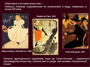 Обратимся к истории искусства… Плакаты, близкие современным по назначению и в