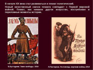 В начале XX века стал развиваться и плакат политический. Новый качественный с