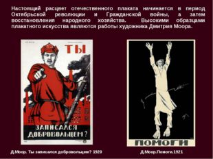 Настоящий расцвет отечественного плаката начинается в период Октябрьской рево
