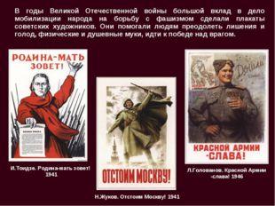В годы Великой Отечественной войны большой вклад в дело мобилизации народа на