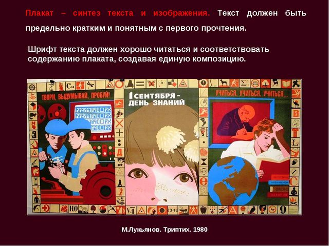 Плакат – синтез текста и изображения. Текст должен быть предельно кратким и п...