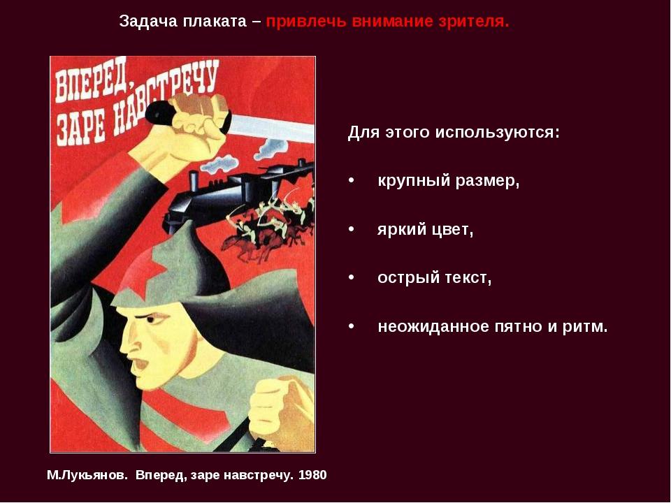 Постер и его задачи