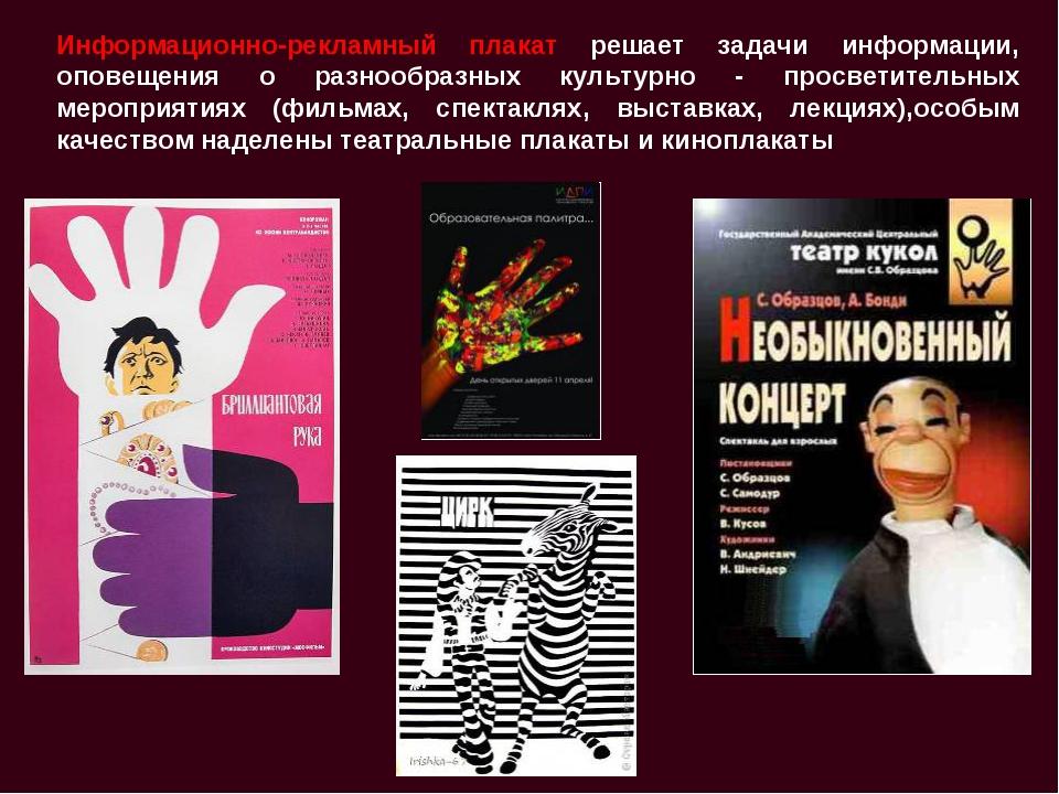 Информационно-рекламный плакат решает задачи информации, оповещения о разнооб...