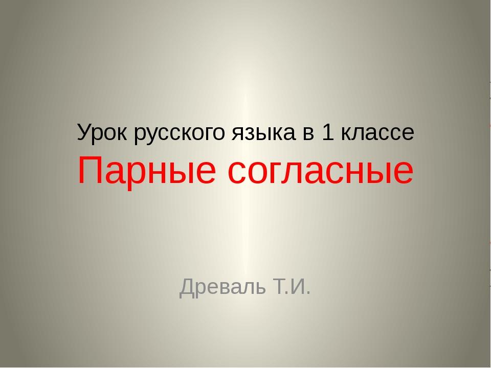 Урок русского языка в 1 классе Парные согласные Древаль Т.И.