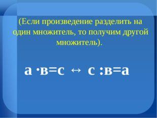 (Если произведение разделить на один множитель, то получим другой множитель)