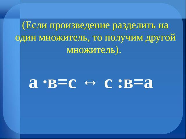(Если произведение разделить на один множитель, то получим другой множитель)...