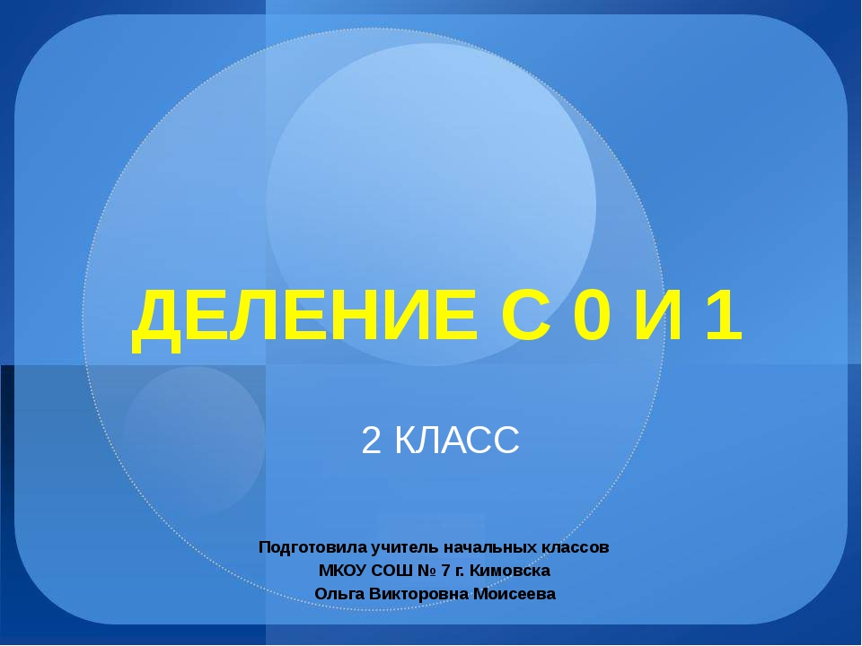 ДЕЛЕНИЕ С 0 И 1 2 КЛАСС Подготовила учитель начальных классов МКОУ СОШ № 7 г....