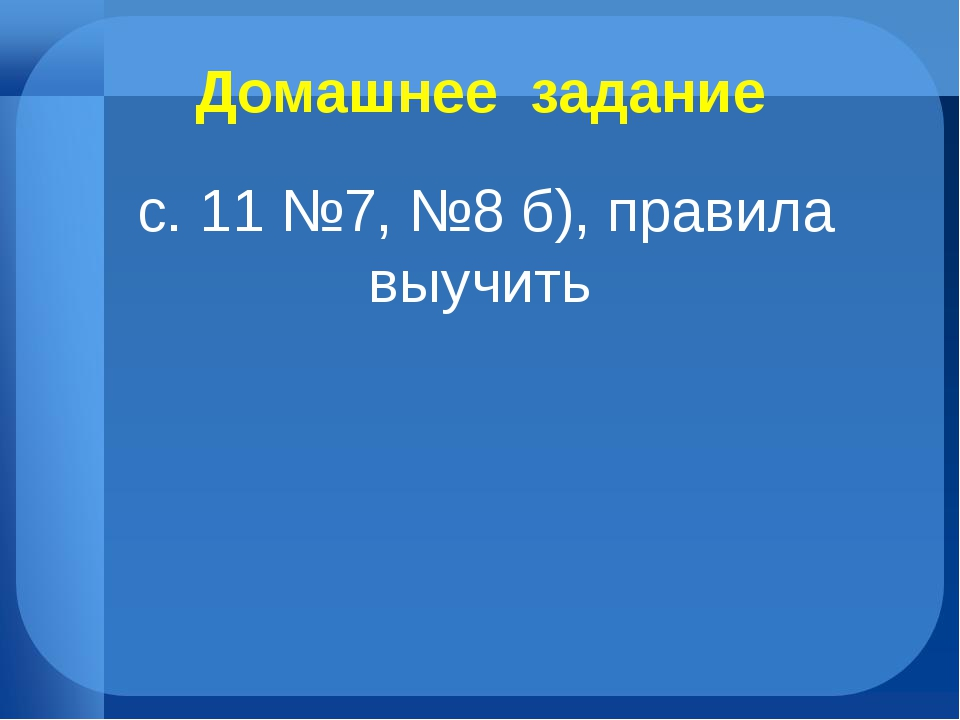 Домашнее задание с. 11 №7, №8 б), правила выучить