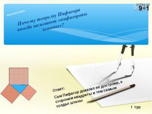 Почему теорему Пифагора иногда называют «пифагоровы штаны»? математика I тур