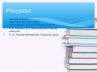 Картины и фоны http://office.microsoft.com/ru-ru/templates/CT010142747.aspx?