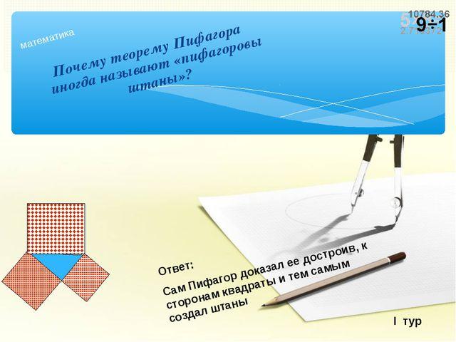 Почему теорему Пифагора иногда называют «пифагоровы штаны»? математика I тур...