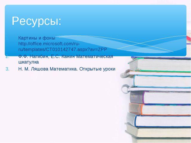 Картины и фоны http://office.microsoft.com/ru-ru/templates/CT010142747.aspx?...
