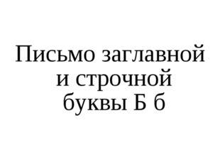 Письмо заглавной и строчной буквы Б б
