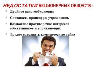 НЕДОСТАТКИАКЦИОНЕРНЫХ ОБЩЕСТВ: Двойное налогообложения Сложность процедуры у