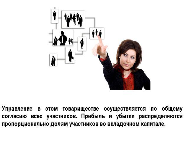 Управление в этом товариществе осуществляется по общему согласию всех участни...